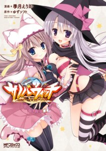 Rating: Questionable Score: 67 Tags: ayachi_nene digital_version kizuki_erika no_bra sanoba_witch shiiba_tsumugi thighhighs witch yuzu-soft User: blooregardo