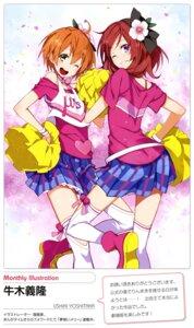 Rating: Safe Score: 28 Tags: cheerleader hoshizora_rin love_live! nishikino_maki seifuku thighhighs ushiki_yoshitaka User: drop