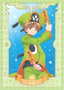 Rating: Safe Score: 6 Tags: card_captor_sakura li_syaoran male tagme User: Omgix