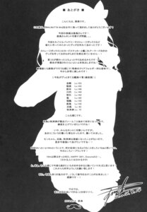 Rating: Safe Score: 8 Tags: autographed kantai_collection kashima_(kancolle) monochrome silhouette suien User: Twinsenzw