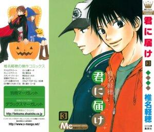 Rating: Safe Score: 2 Tags: kazehaya_shouta kimi_ni_todoke kuronuma_sawako sanada_ryuu shiina_karuho User: Radioactive