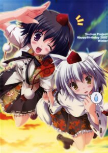 Rating: Safe Score: 17 Tags: happy_birthday inubashiri_momiji maruchan shameimaru_aya touhou User: admin2