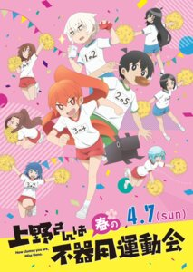 Rating: Safe Score: 12 Tags: cheerleader gym_uniform kitanaga megane minamine nishihara tagme tanaka_(ueno-san_wa_bukiyou) tanaka_mizuna tanaka_yomogi ueno-san_wa_bukiyou ueno_(ueno-san_wa_bukiyou) unogawa yamashita_(ueno-san_wa_bukiyou) User: saemonnokami