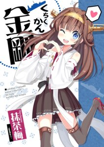 Rating: Safe Score: 22 Tags: kantai_collection kongou_(kancolle) macchaume thighhighs User: fairyren