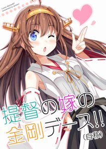 Rating: Safe Score: 25 Tags: kantai_collection kongou_(kancolle) macchaume User: fairyren