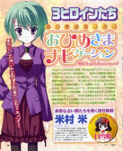 Rating: Safe Score: 3 Tags: chibi dress komura_mai nanao_naru ohimesama_navigation pantyhose shirayuki_hime User: admin2