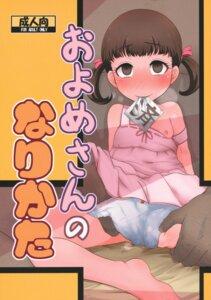 Rating: Explicit Score: 6 Tags: doujima_nanako helldevice loli megaten nalvas nipples pantsu persona persona_4 pussy_juice User: Radioactive