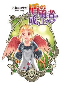 Rating: Safe Score: 6 Tags: dress minami_seira tagme tate_no_yuusha_no_nariagari wings User: kiyoe