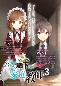 Rating: Questionable Score: 11 Tags: cura koujo_denka_no_kateikyoushi maid User: kiyoe