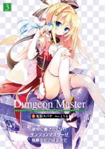 Rating: Questionable Score: 42 Tags: heels thighhighs youta zettai_ni_hatarakitakunai_dungeon_master_ga_damin_wo_musaboru_made User: kiyoe