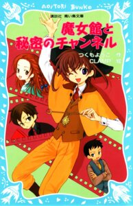 Rating: Safe Score: 2 Tags: clamp majoyakata_e_youkoso User: Radioactive