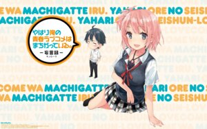 Rating: Questionable Score: 25 Tags: hikigaya_hachiman kazuki_rechi seifuku wallpaper yahari_ore_no_seishun_lovecome_wa_machigatteiru. yuigahama_yui User: Korino