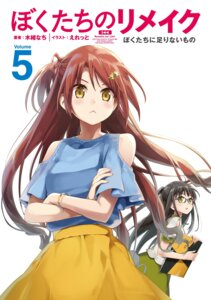Rating: Safe Score: 12 Tags: bokutachi_no_remake eretto megane tagme User: kiyoe