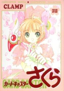 Rating: Safe Score: 4 Tags: card_captor_sakura clamp kinomoto_sakura screening User: xlade