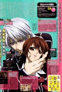 Rating: Safe Score: 2 Tags: binding_discoloration character_design cross_yuuki kiryuu_zero vampire_knight watanabe_atsuko User: charunetra