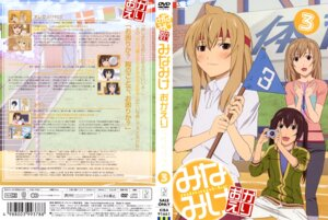Rating: Safe Score: 3 Tags: disc_cover minami_chiaki minami_haruka minami_kana minami-ke User: Radioactive