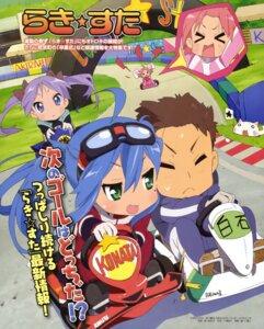 Rating: Safe Score: 14 Tags: hiiragi_kagami izumi_konata kogami_akira lucky_star neko shiraishi_minoru User: kyoushiro