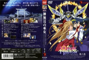 Rating: Safe Score: 4 Tags: disc_cover fujii_maki himemiya_chikane kannazuki_no_miko kurusugawa_himeko mecha miko screening shiokawa_takashi yuri User: blooregardo