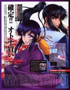 Rating: Safe Score: 1 Tags: basilisk chiba_michinori iga_oboro japanese_clothes kimono kouga_gennosuke User: Radioactive