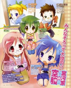 Rating: Safe Score: 9 Tags: koike_erika lucky_star megane miyakawa-ke_no_kuufuku miyakawa_hikage miyakawa_hinata mizushima_daisuke utsumi_yukina User: drop