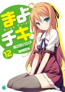 Rating: Safe Score: 43 Tags: kikuchi_seiji konoe_subaru mayo_chiki! seifuku thighhighs User: Anonymous