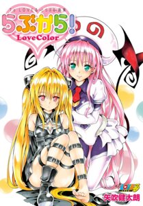 Rating: Questionable Score: 25 Tags: bodysuit digital_version dress feet garter golden_darkness lala_satalin_deviluke loli pantsu tail to_love_ru yabuki_kentarou User: LiHaonan