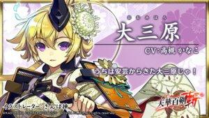 Rating: Safe Score: 3 Tags: armor japanese_clothes oomihara sanbasou sword tenka_hyakken wallpaper User: zyll