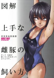 Rating: Questionable Score: 9 Tags: amagami cameltoe erect_nipples nanasaki_ai ozawa_reido sekai_kakumei_club swimsuits User: Radioactive