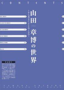 Rating: Safe Score: 1 Tags: rahxephon yamada_akihiro User: Radioactive