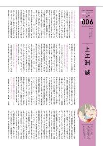 Rating: Questionable Score: 1 Tags: minowa_gin text washio_sumi_wa_yuusha_de_aru yuuki_yuuna_wa_yuusha_de_aru User: Radioactive