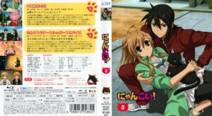Rating: Safe Score: 6 Tags: disc_cover ichinose_nagi jpeg_artifacts mizuno_kaede neko nyan_koi pantyhose screening User: hyde333