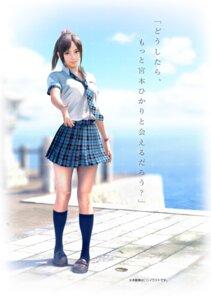 Rating: Safe Score: 35 Tags: cg miyamoto_hikari seifuku summer_lesson User: saemonnokami