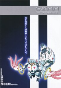 Rating: Safe Score: 4 Tags: kyubey mecha nijino_uirou puella_magi_madoka_magica yanagiya_inflation User: Radioactive