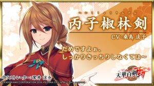 Rating: Safe Score: 13 Tags: fukai_ryousuke heishishourinken tenka_hyakken uniform wallpaper User: zyll