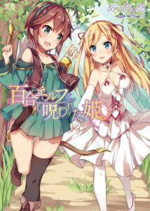 Rating: Safe Score: 24 Tags: cleavage dress pointy_ears thighhighs unacchi weapon yuri_elf_to_norowareta_hime User: zyll