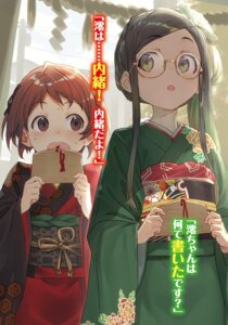 Rating: Safe Score: 23 Tags: kimono megane mizukoshi_mio ryuuou_no_oshigoto! sadatou_ayano shirabi User: kiyoe