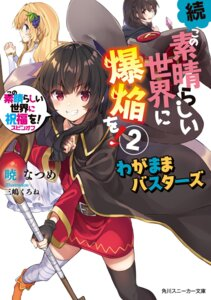 Rating: Safe Score: 12 Tags: bandages dress kono_subarashii_sekai_ni_bakuen_wo! kono_subarashii_sekai_ni_shukufuku_wo! megumin mishima_kurone thighhighs weapon witch User: kiyoe