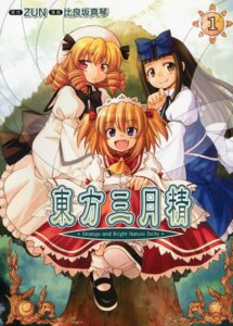 Rating: Safe Score: 6 Tags: clash_house fairy hirasaka_makoto luna_child screening star_sapphire sunny_milk touhou User: yumichi-sama
