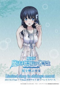 Rating: Questionable Score: 11 Tags: dress mahouka_koukou_no_rettousei see_through shiba_miyuki tagme wet wet_clothes User: megumiok
