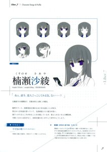 Rating: Safe Score: 8 Tags: expression kawai_maria kusunose_saaya lass liber_7 sketch User: Hatsukoi