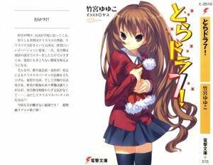 Rating: Safe Score: 3 Tags: aisaka_taiga seifuku toradora! yasu User: Radioactive