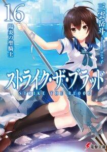 Rating: Safe Score: 31 Tags: himeragi_yukina manyako seifuku strike_the_blood weapon User: kiyoe