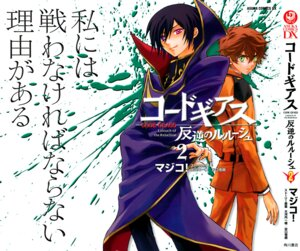 Rating: Safe Score: 3 Tags: code_geass kururugi_suzaku lelouch_lamperouge majiko! male User: Radioactive