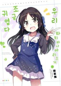 Rating: Safe Score: 26 Tags: dress macchaume tachibana_arisu the_idolm@ster the_idolm@ster_cinderella_girls User: Radioactive