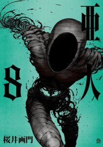 Rating: Safe Score: 9 Tags: ajin monster sakurai_gamon User: Radioactive