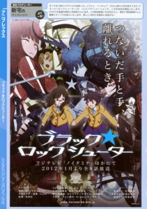 Rating: Safe Score: 10 Tags: black_gold_saw black_rock_shooter black_rock_shooter_(character) chariot dead_master kuroi_mato megane seifuku strength takanashi_yomi vocaloid yoshigaki_yuusuke User: crim