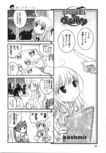 Rating: Safe Score: 1 Tags: 4koma kashmir manga_time_kirara monochrome User: noirblack