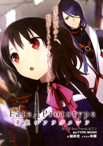 Rating: Safe Score: 13 Tags: caster_(fate/prototype:_fragments) fate/prototype fate/stay_night nakahara reiroukan_misaya type-moon User: drop