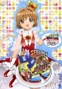 Rating: Safe Score: 20 Tags: card_captor_sakura dress heels kinomoto_sakura kuniyuki_yurie tagme User: drop