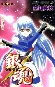 Rating: Safe Score: 5 Tags: gintama sarutobi_ayame sarutobi_ayame_(sacchan) screening sorachi_hideaki User: Davison
